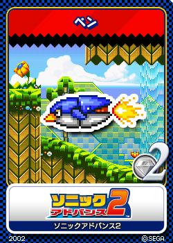 File:Sonic Advance 2 - 07 Pen.png
