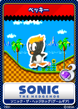 File:Sonic the Hedgehog MS - 11 Pecky.png