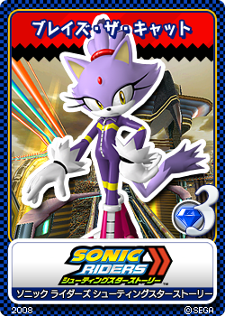 File:Sonic Riders Zero Gravity 10 Blaze the Cat.png