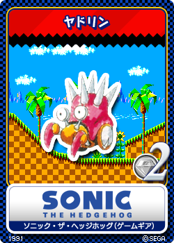 File:Sonic the Hedgehog (8-bit) 06 Spikes.png