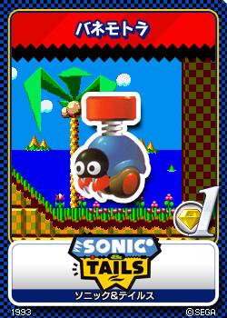 File:Sonic Chaos 01 Bane Motora.png