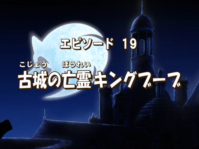 File:Sonic x ep 19 jap title.jpg