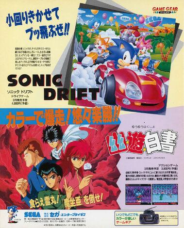 File:Sonic-Drift-Ad.jpg