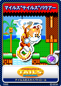 File:Tails' Skypatrol 15 Tails.png