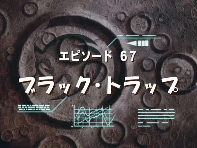 File:Sonic x ep 67 jap title.jpg
