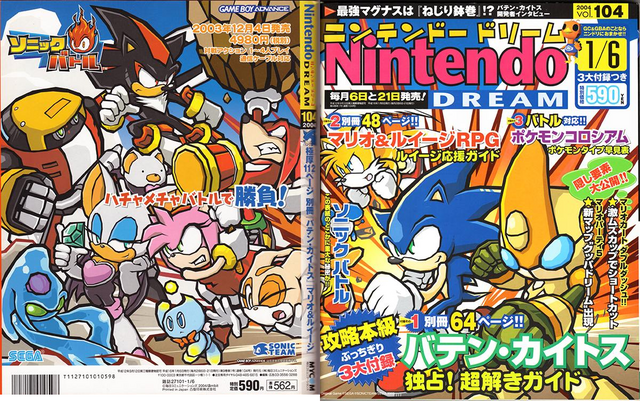 File:Sonic-Battle-Nintendo-Dream-Magazine.png
