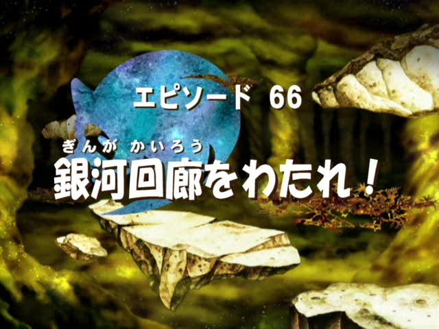 File:Sonic x ep 66 jap title.jpg