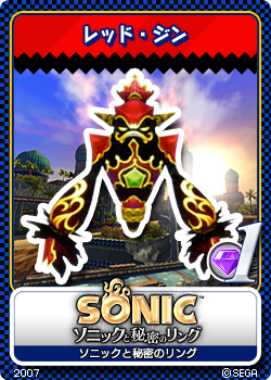 File:Sonic and the Secret Rings 01 Red Djinn.png