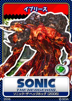 File:Sonic the Hedgehog (2006) 10 Iblis.png