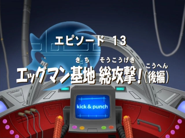 File:Sonic x ep 13 jap title.jpg