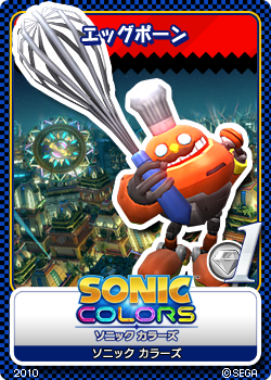 File:Sonic Colours - 01 Chef Egg Pawn.png