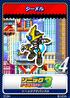 Sonic Advance 3 08 Gemerl