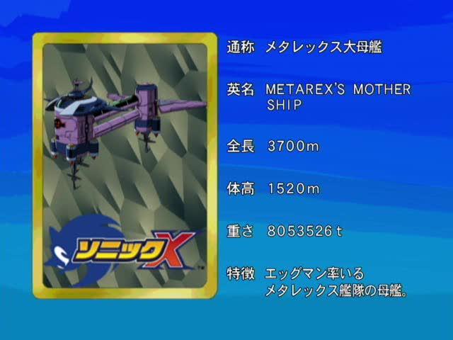 File:Sonicx-ep70-eye2.jpg