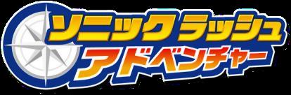 File:Sonic-Rush-Adventure-Logo-JP.png
