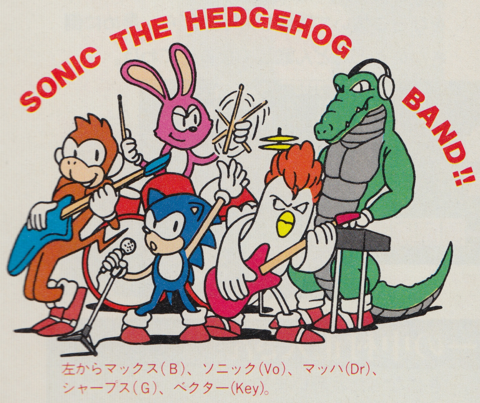 File:Sonic the Hedgehog Band.png