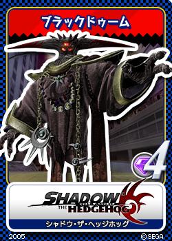 File:Shadow the Hedgehog - 18 Black Doom.png