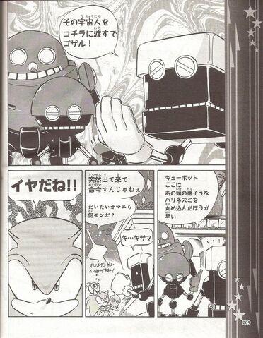 File:SC Manga 02.jpg