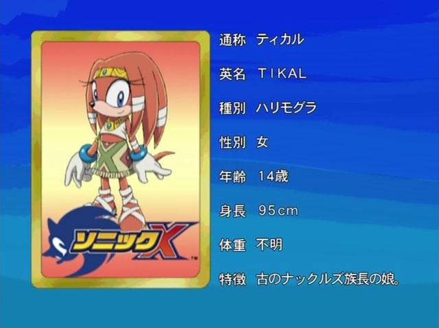 File:Sonicx-ep32-eye1.jpg