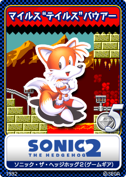 File:Sonic the Hedgehog 2 (8-bit) 14 Tails.png