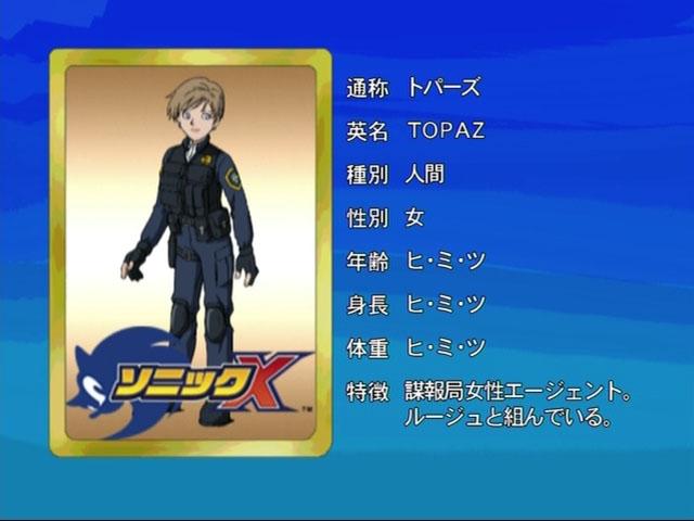 File:Sonicx-ep25-eye2.jpg