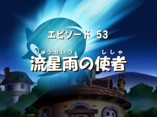 File:Sonic x ep 53 jap title.jpg