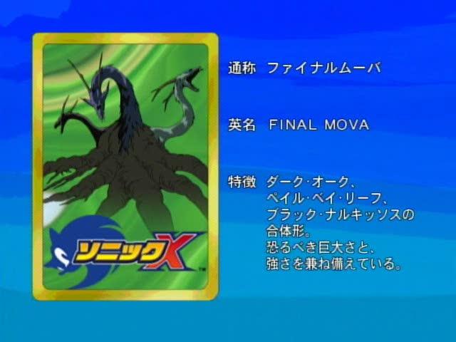 File:Sonicx-ep76-eye2.jpg