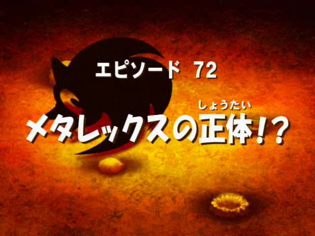 File:Sonic x ep 72 jap title.jpg