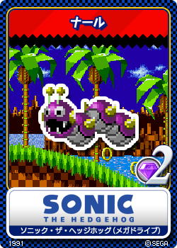 File:Sonic the Hedgehog (16-bit) 07 Caterkiller.png