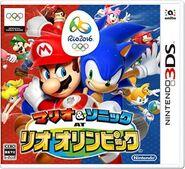 Mario-Sonic-Rio-2016-3DS-Japanese-Box-300x274