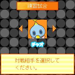 Sonic-reversi-16