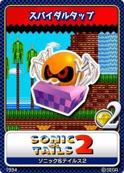 File:Sonic & Tails 2 - 05 Spidal Tap.png