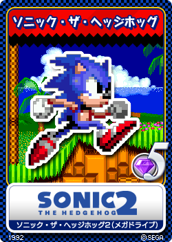 File:Sonic the Hedgehog 2 16 Sonic.png