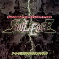 File:Super Battle Sound Attack Soul Edge cover.jpg