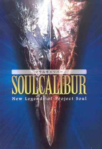 File:Soul Calibur New Legends Of Project Soul 003.JPG
