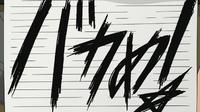 Soul Eater Episode 17 HD - Black Star's report on Excalibur