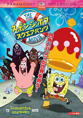 File:The SpongeBob SquarePants Movie Japanese DVD.jpeg