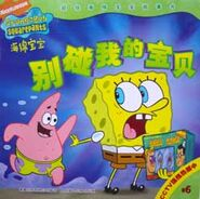 SpongeBobHandsOff (Chinese)