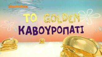 SpongeBob GOLD-0