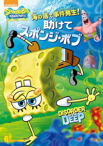 File:Disorder in the Deep Japanese DVD.jpeg