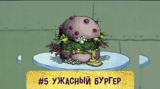 SpongeBob Gold Top 10 Krabby Patty Varieties Russian