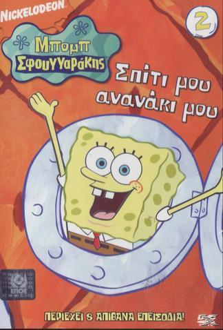 File:ΜπομπΣφουγγαρακηςDVD2.jpg