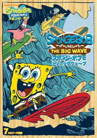 File:SpongeBob and the Big Wave Japanese DVD.jpeg