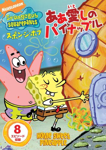 File:SpongeBob Home Sweet Pineapple Japanese DVD.jpeg