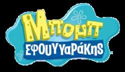 File:Spongebob squarepants Greek.png