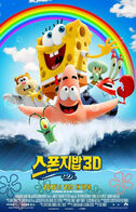 The SpongeBob Movie Sponge Out of Water Korean poster