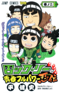 Rock Lee Volume 2