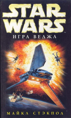 File:XW2 cover ru.jpg