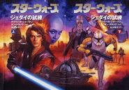 6 Jedi Trial