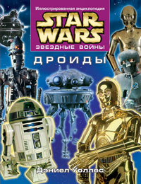 File:The Essential Guide to Droids RU.jpg