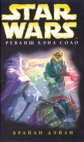 File:Han Solo's Revenge Rus.jpg